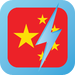 WordPower Learn Simplified Chinese Vocabulary by InnovativeLanguage.co
